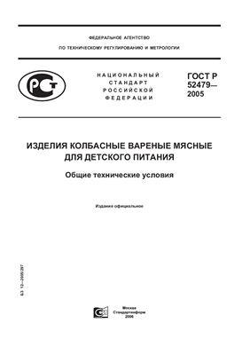 ГОСТ Р 52479-2005 Изделия колбасные вареные мясные для детского питания. Общие технические условия