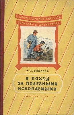 Яковлев А.А. В поход за полезными ископаемыми