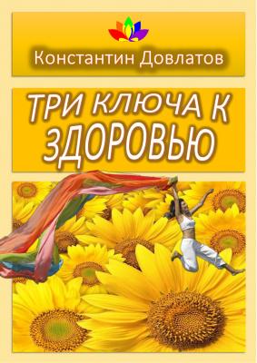 Довлатов К. З ключа к здоровью