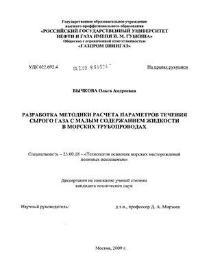 Бычкова О.А. Разработка методики расчета параметров течения. Диссертация на соиск. уч.ст к.т.н