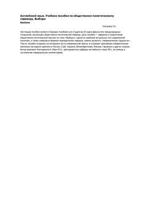 Осетрова Е.Е. Выборы Elections. Английский язык. Учебное пособие по общественно-политическому переводу