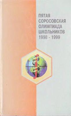 Пятая Cоросовская олимпиада школьников 1998-1999