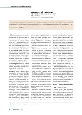 Белоусова Е.А. Европейский консенсус по лечению болезни Крона