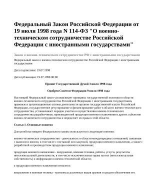 Федеральный Закон Российской Федерации от 19 июля 1998 года N 114-ФЗ