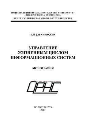 Зараменских Е.П. Управление жизненным циклом информационных систем