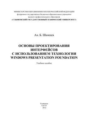 Шамшев А.Б. Основы проектирования интерфейсов с использованием технологии Windows Presentation Foundation