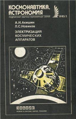 Акишин А.И., Новиков Л.С. Электризация космических аппаратов