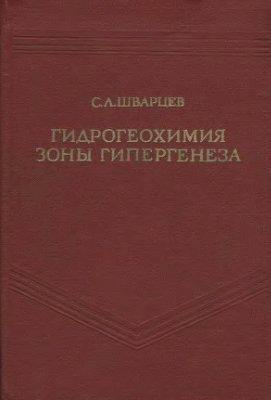 Шварцев С.Л. Гидрогеохимия зоны гипергенеза