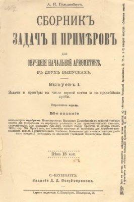 Гольденберг А.И. Сборник задач и примеров для обучения начальной арифметике 1903 г. изд