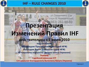 Презентация изменений в правилах 2010г
