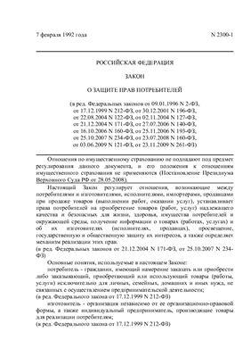 Федеральный Закон О защите прав потребителей N 2300-1