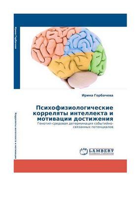 Горбачева И.Г. Психофизиологические корреляты интеллекта и мотивации достижения: Генотип-средовая детерминация событийно-связанных потенциалов