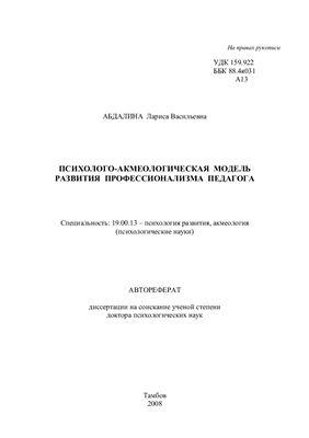 Абдалина Л.В. Психолого-акмеологическая модель развития профессионализма педагога