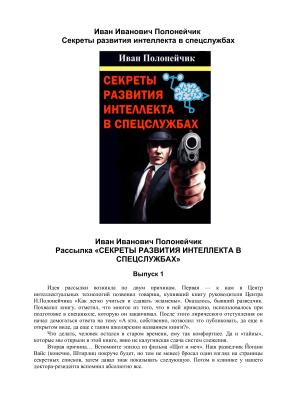 Полонейчик Иван. Секреты развития интеллекта в спецслужбах