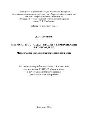 Дубинкин Д.М. Метрология, стандартизация и сертификация в горном деле