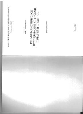 Ефременко Н.В. Криминалистическое исследование оттисков печатей и штампов