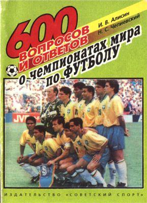 Алисин И.В., Чепиевский Н.С. 600 вопросов и ответов о чемпионатах мира по футболу