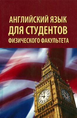 Осипенок О.А. (сост.) Английский язык для студентов физического факультета