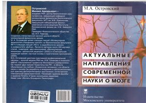 Островский М.А. Актуальные направления современной науки о мозге