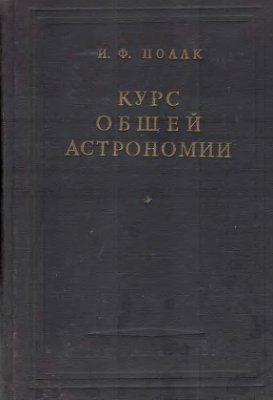 Полак И.Ф. Курс общей астрономии