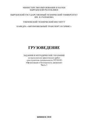 Абдылдаев Ч.С. Грузоведение