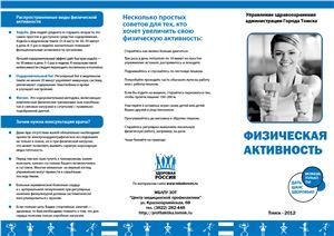 Физическая активность (буклет)