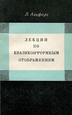 Альфорс Л. Лекции по квазиконформным отображениям