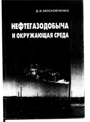 Московченко Д.В. Нефтегазодобыча и окружающая среда: эколого-геохимический анализ Тюменской области