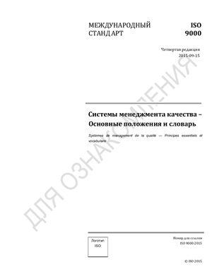 ISO 9000: 2015 Системы менеджмента качества. Основные положения и словарь