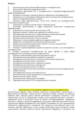 Шпаргалка экзамен по психофизиологии (билеты)