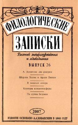 Филологические записки. Вестник литературоведения и языкознания 2007 №26