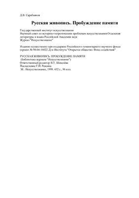 Сарабьянов Д.В. Русская живопись. Пробуждение памяти
