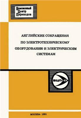 Гершенгорн А.И. (сост.) Английские сокращения по электротехническому оборудованию и электрическим системам