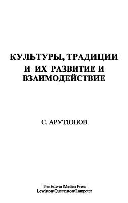 Арутюнов С.А. Культуры, традиции и их развитие и взаимодействие