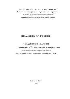 Амелина Н.И., Пасечный Л.Г. Методические указания по дисциплине Технология программирования