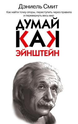Смит Дэниэл. Думай, как Эйнштейн