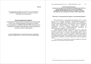 ГИА 2012 - Демоверсия ГИА 2012 по обществознанию