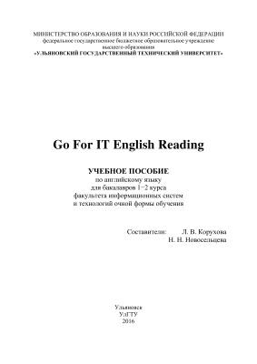 Корухова Л.В., Новосельцева Н.Н. Go For IT English Reading