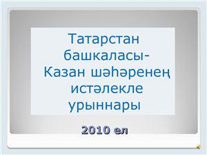 Презентация - Татарстан башкаласы - Казан ш???рене? ист?лекле урыннары