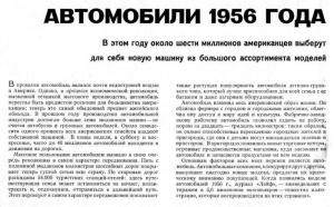 Автомобили США 1956 г. Каталог для СССР