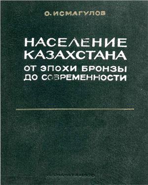 Исмагулов О. Население Казахстана от эпохи бронзы до современности (палеоантропологическое исследование)
