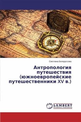 Белоруссова С. Антропология путешествия (южноевропейские путешественники XV века)