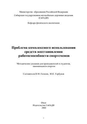 Гатилов П.М., Горбунов Ю.Е. Проблема комплексного использования средств восстановления работоспособности спортсменов