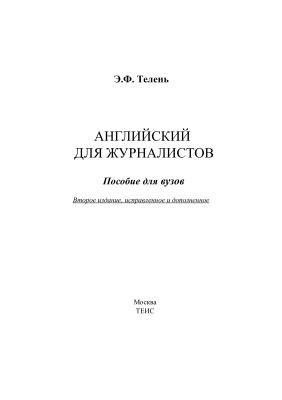 Телень Э.Ф. Английский для журналистов
