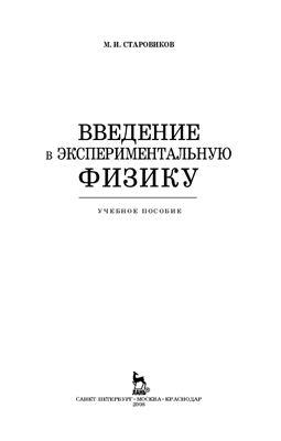 Старовиков М.И. Введение в экспериментальную физику