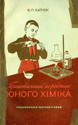 Батюк В.П. Практические советы юного химика