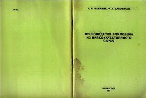 Наумчик А.Н. Дубовиков О.А. Производство глинозема из низкокачественного сырья