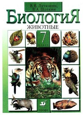 Латюшин В.В., Шапкин В.А. Биология. Животные. 7 класс
