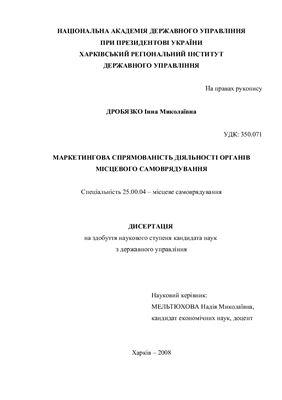 Дробязко І.М. Маркетингова спрямованість діяльності органів місцевого самоврядування