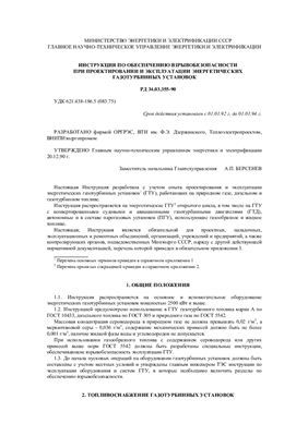 РД 34.03.355-90 Инструкция по обеспечению взрывобезопасности при проектировании и эксплуатации энергетических газотурбинных установок